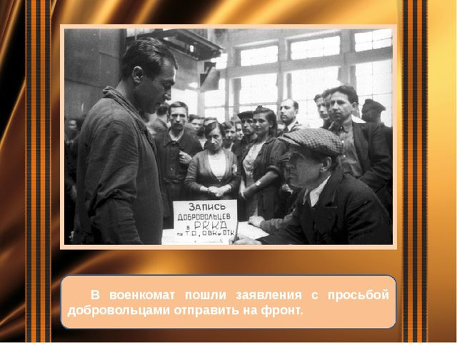 В военкомат пошли заявления с просьбой добровольцами отправить на фронт.
