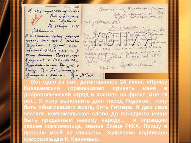 . Вот одно из них, датированное 24 июня: «Прошу Кинешемский горвоенкомат при...