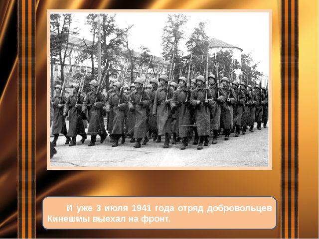 И уже 3 июля 1941 года отряд добровольцев Кинешмы выехал на фронт.