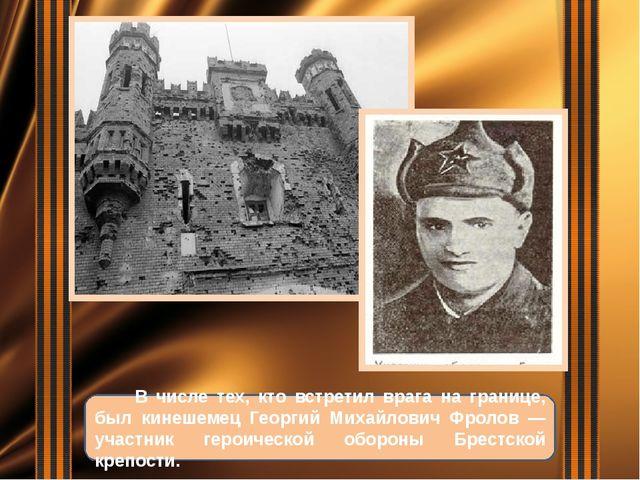 В числе тех, кто встретил врага на границе, был кинешемец Георгий Михайлович...