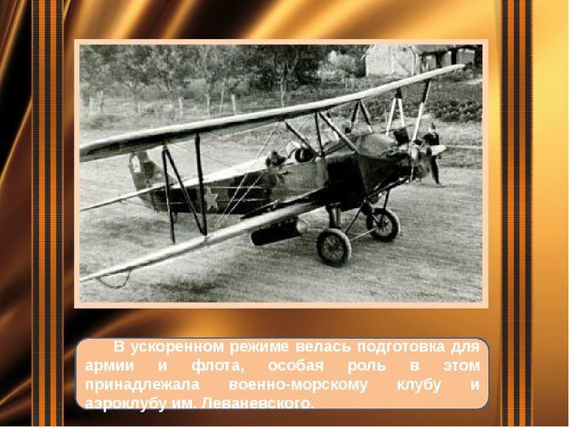 В ускоренном режиме велась подготовка для армии и флота, особая роль в этом...