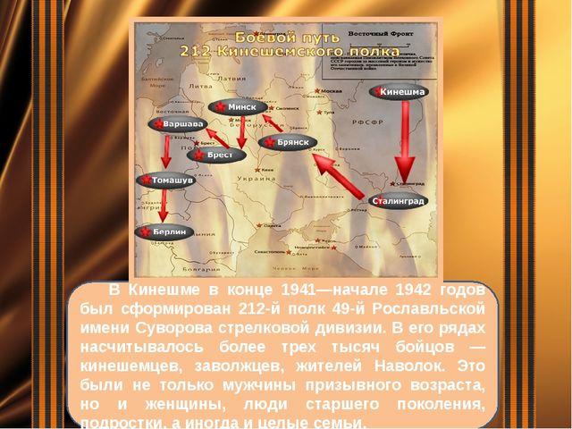 В Кинешме в конце 1941—начале 1942 годов был сформирован 212-й полк 49-й Рос...
