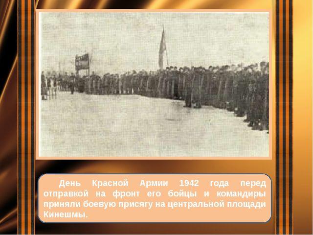 День Красной Армии 1942 года перед отправкой на фронт его бойцы и командиры...