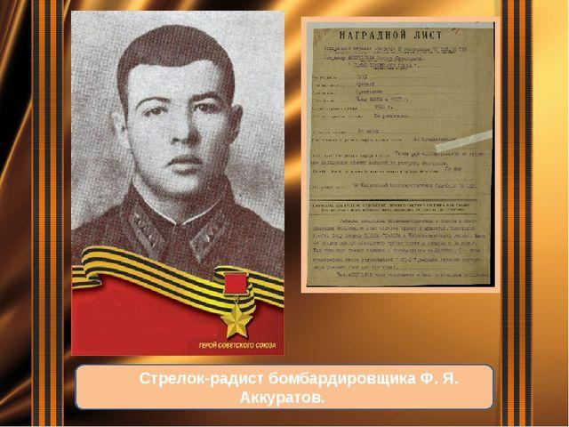 Стрелок-радист бомбардировщика Ф. Я. Аккуратов.