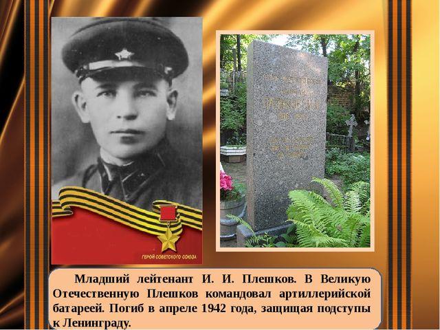 Младший лейтенант И. И. Плешков. В Великую Отечественную Плешков командовал...