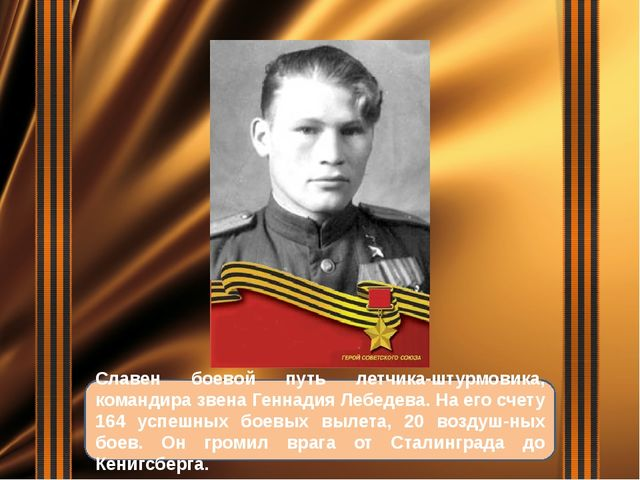 Славен боевой путь летчика-штурмовика, командира звена Геннадия Лебедева. На...