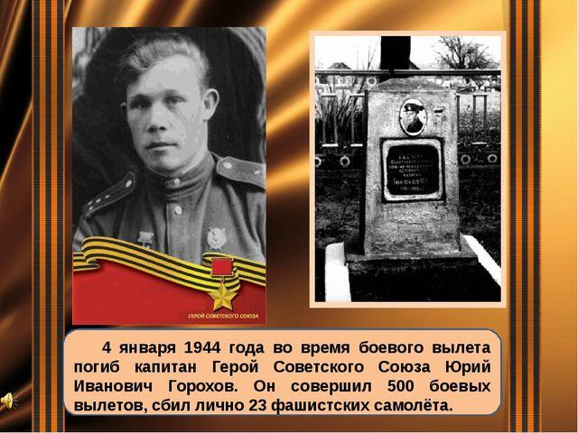 4 января 1944 года во время боевого вылета погиб капитан Герой Советского Со...