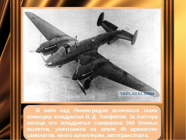 В небе над Ленинградом отличился также командир эскадрильи В. Д. Панфилов. З...