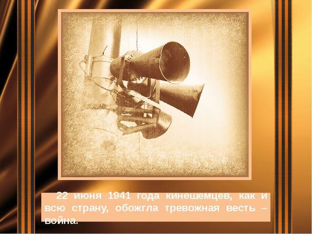 22 июня 1941 года кинешемцев, как и всю страну, обожгла тревожная весть – во...