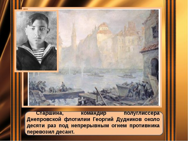 Старшина, командир полуглиссера Днепровской флотилии Георгий Дудников около...