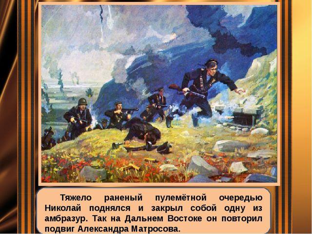 Тяжело раненый пулемётной очередью Николай поднялся и закрыл собой одну из а...