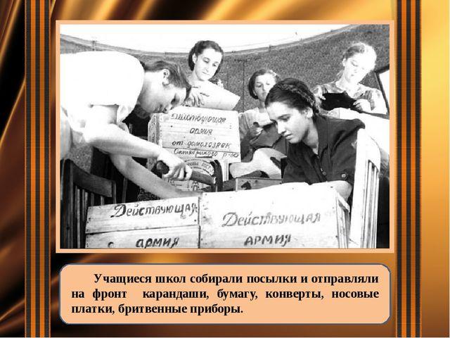 Учащиеся школ собирали посылки и отправляли на фронт карандаши, бумагу, конв...