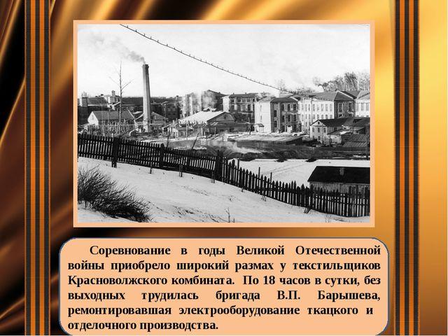 Соревнование в годы Великой Отечественной войны приобрело широкий размах у т...