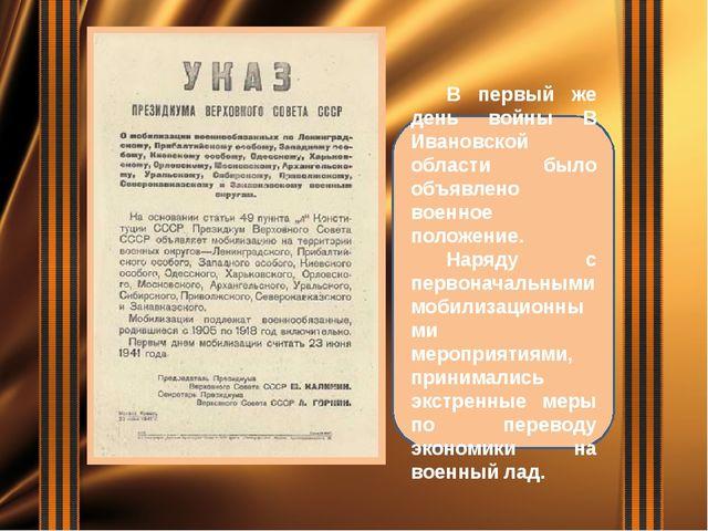 В первый же день войны В Ивановской области было объявлено военное положение...