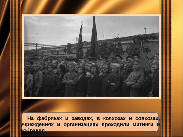 На фабриках и заводах, в колхозах и совхозах, учреждениях и организациях про...