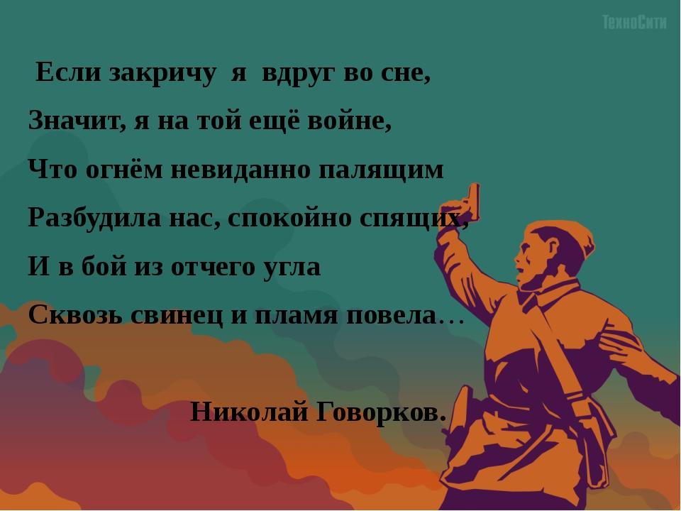 Если закричу я вдруг во сне, Значит, я на той ещё войне, Что огнём невиданно...
