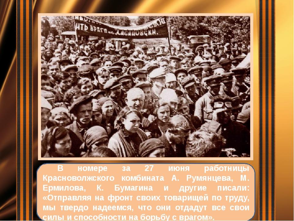 В номере за 27 июня работницы Красноволжского комбината А. Румянцева, М. Ерм...