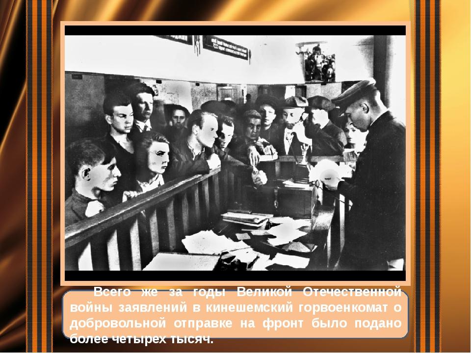 Всего же за годы Великой Отечественной войны заявлений в кинешемский горвоен...