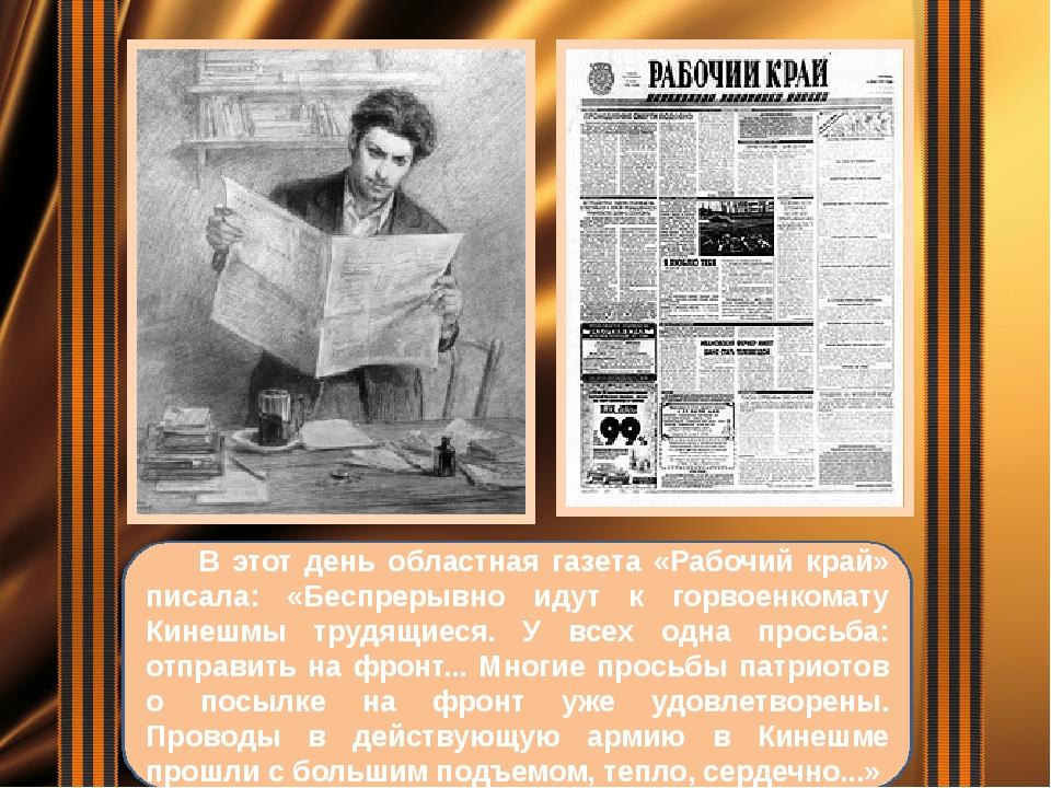 В этот день областная газета «Рабочий край» писала: «Беспрерывно идут к горв...