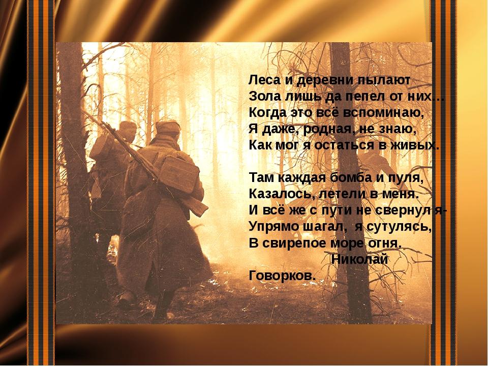Леса и деревни пылают Зола лишь да пепел от них… Когда это всё вспоминаю, Я...