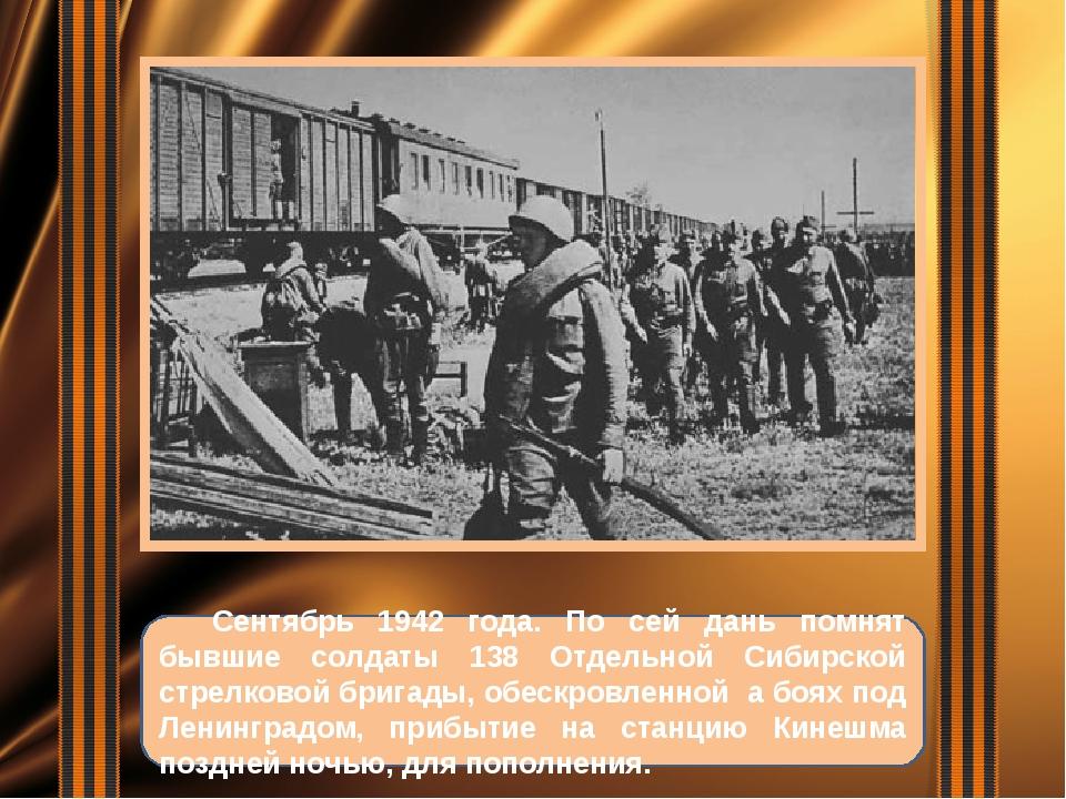Сентябрь 1942 года. По сей дань помнят бывшие солдаты 138 Отдельной Сибирско...