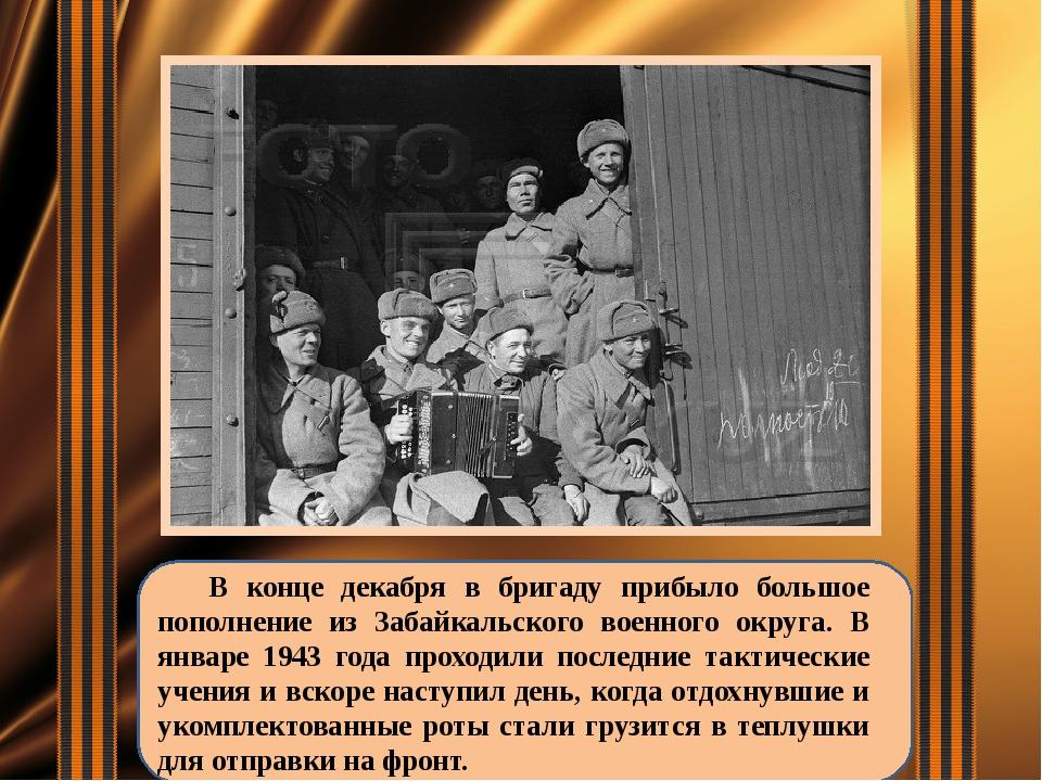 В конце декабря в бригаду прибыло большое пополнение из Забайкальского военн...