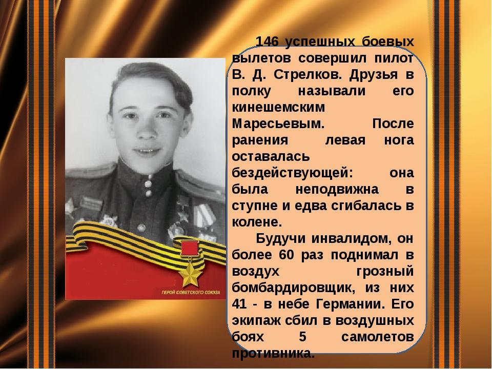 146 успешных боевых вылетов совершил пилот В. Д. Стрелков. Друзья в полку на...