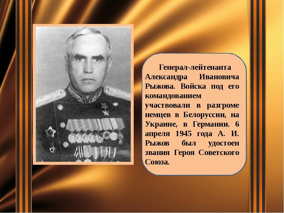 Генерал-лейтенанта Александра Ивановича Рыжова. Войска под его командованием...