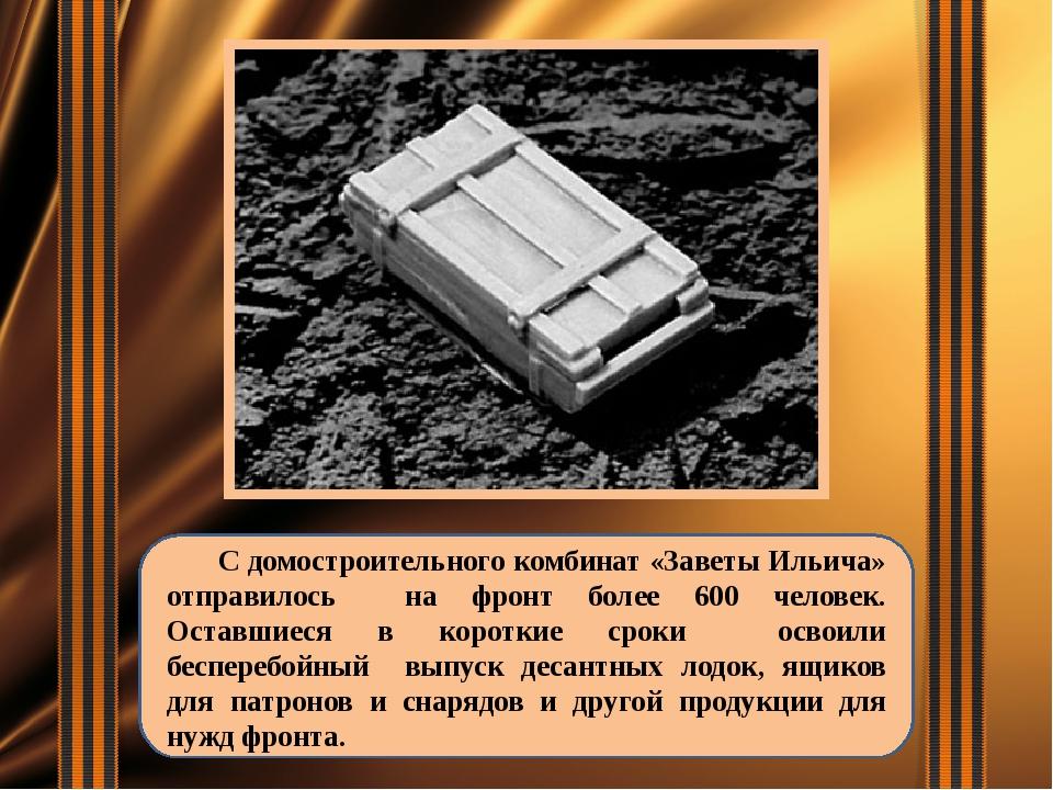 С домостроительного комбинат «Заветы Ильича» отправилось на фронт более 600...
