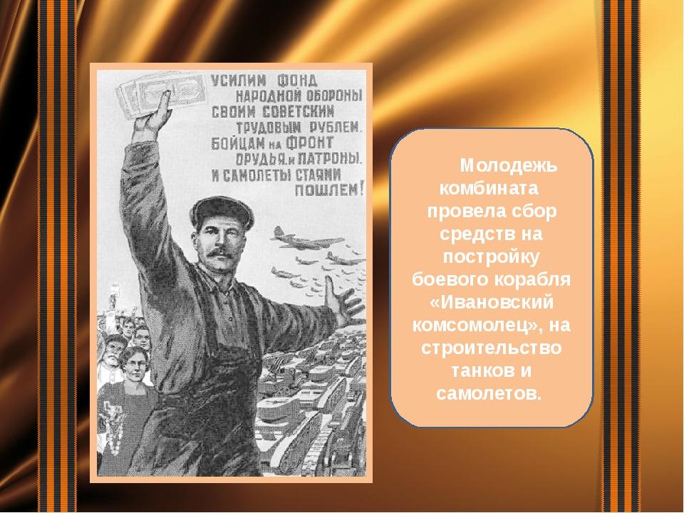 Молодежь комбината провела сбор средств на постройку боевого корабля «Иванов...