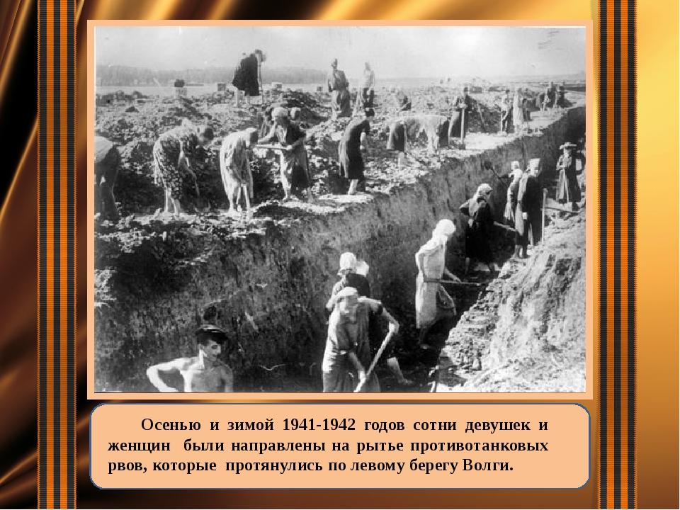 Осенью и зимой 1941-1942 годов сотни девушек и женщин были направлены на рыт...