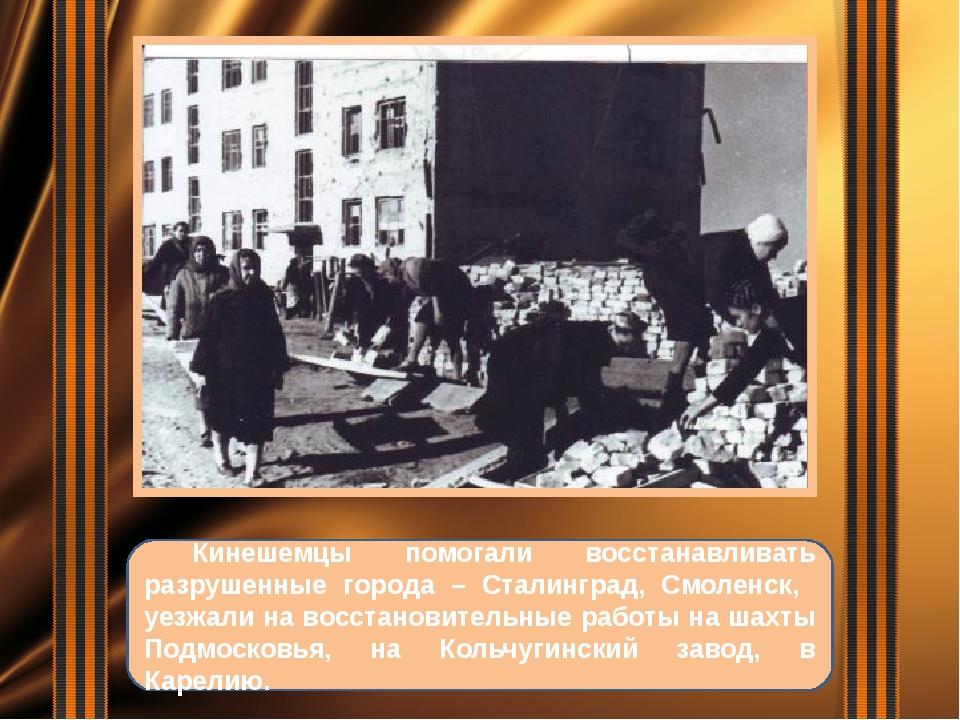 Кинешемцы помогали восстанавливать разрушенные города – Сталинград, Смоленск...