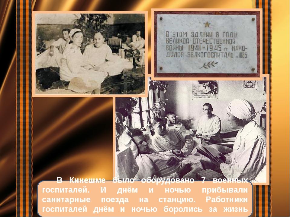 В Кинешме было оборудовано 7 военных госпиталей. И днём и ночью прибывали са...