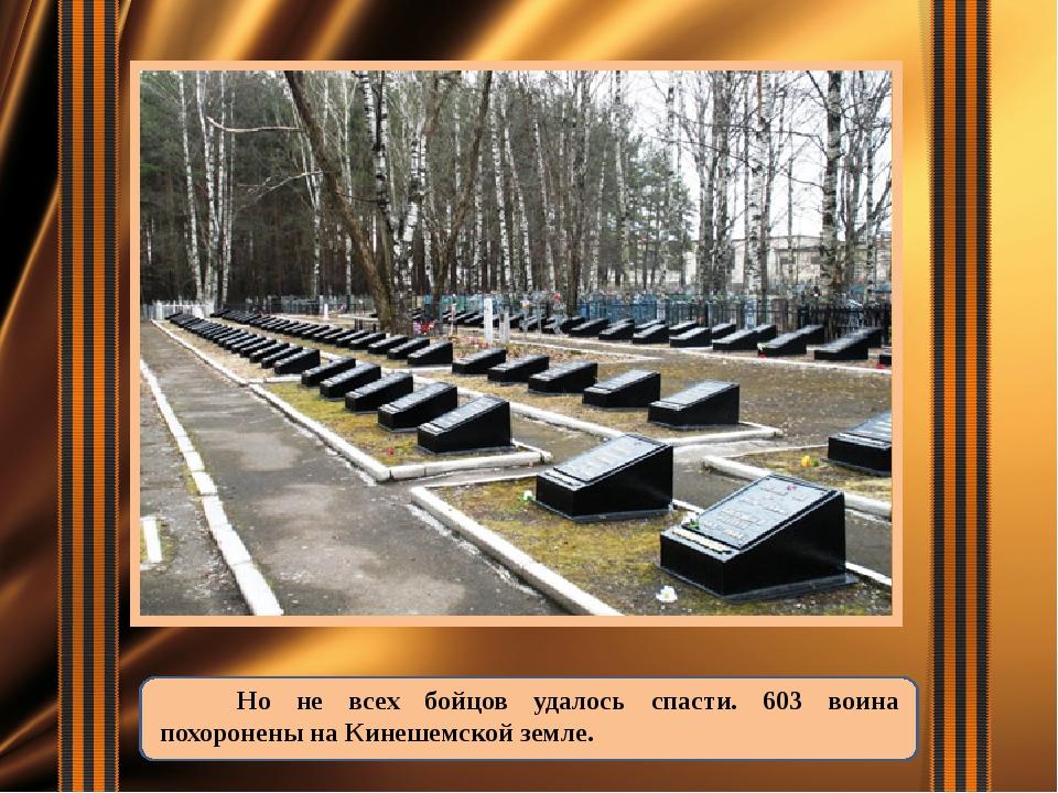 Но не всех бойцов удалось спасти. 603 воина похоронены на Кинешемской земле.