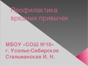 Профилактика вредных привычек МБОУ «СОШ №10» г. Усолье-Сибирское Стальманская