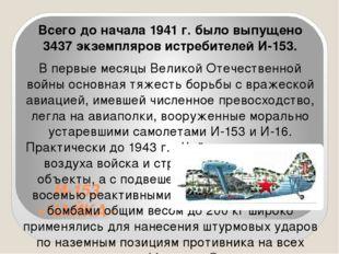 И-153 «ЧАЙКА» Всего до начала 1941 г. было выпущено 3437 экземпляров истребит