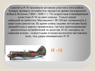 И -16 Самолеты И-16 принимали активное участие в пяти войнах. Боевую проверку