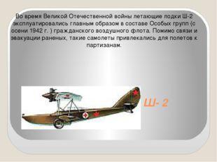Ш- 2 Во время Великой Отечественной войны летающие лодки Ш-2 эксплуатировалис