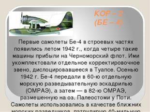 КОР – 2 (БЕ – 4) Первые самолеты Бе-4 в строевых частях появились летом 1942