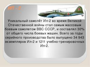ИЛ - 2 Уникальный самолёт Ил-2 во время Великой Отечественной войны стал самы