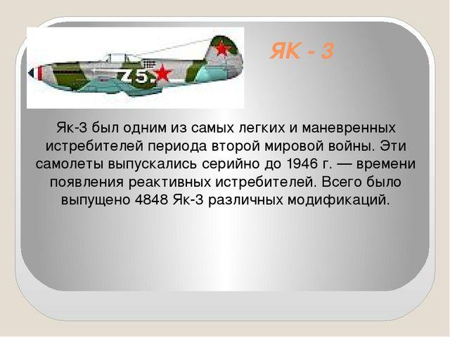ЯК - 3 Як-3 был одним из самых легких и маневренных истребителей периода втор...