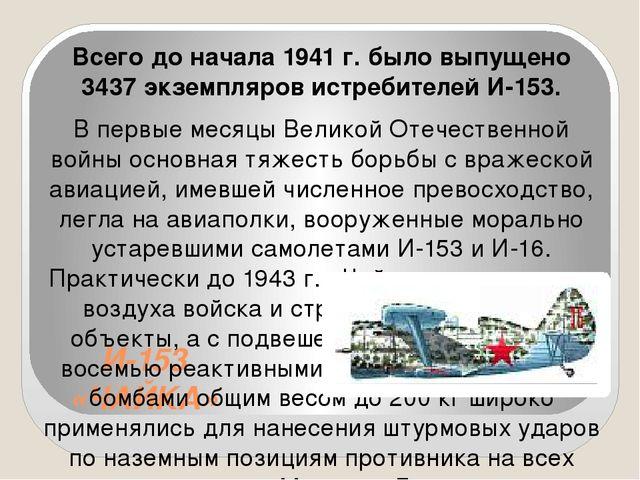 И-153 «ЧАЙКА» Всего до начала 1941 г. было выпущено 3437 экземпляров истребит...