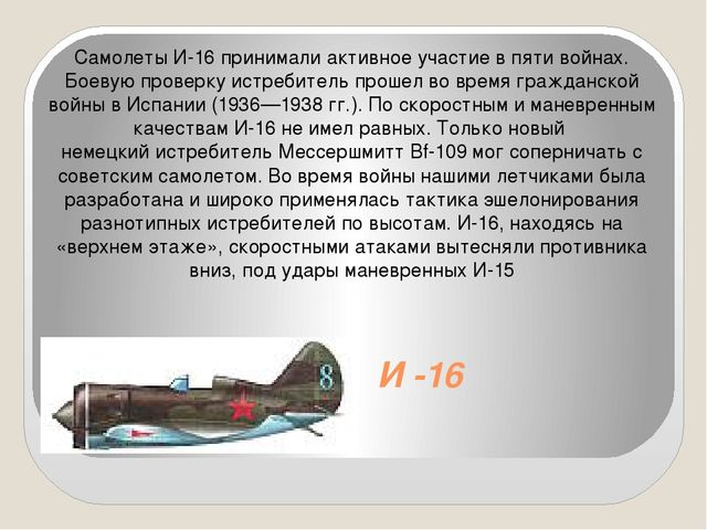 И -16 Самолеты И-16 принимали активное участие в пяти войнах. Боевую проверку...