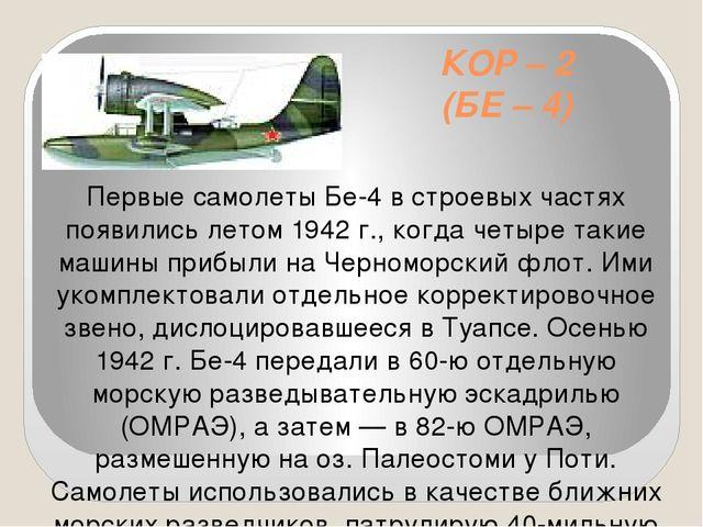 КОР – 2 (БЕ – 4) Первые самолеты Бе-4 в строевых частях появились летом 1942...