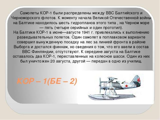 КОР – 1(БЕ – 2) Самолеты КОР-1 были распределены между ВВС Балтийского и Черн...
