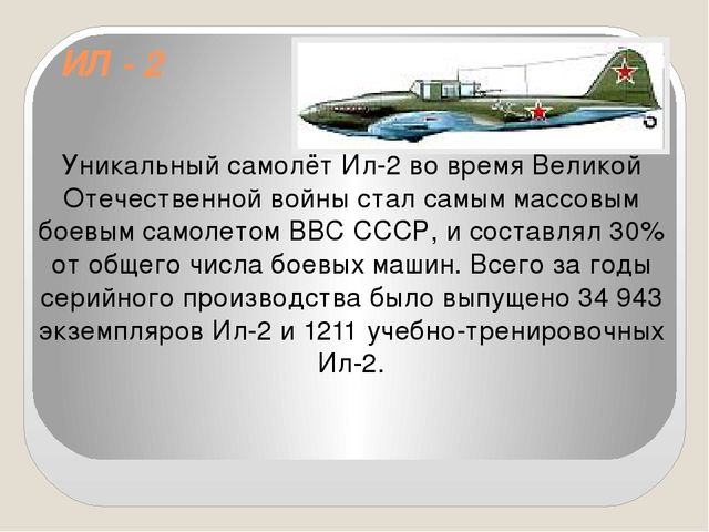 ИЛ - 2 Уникальный самолёт Ил-2 во время Великой Отечественной войны стал самы...