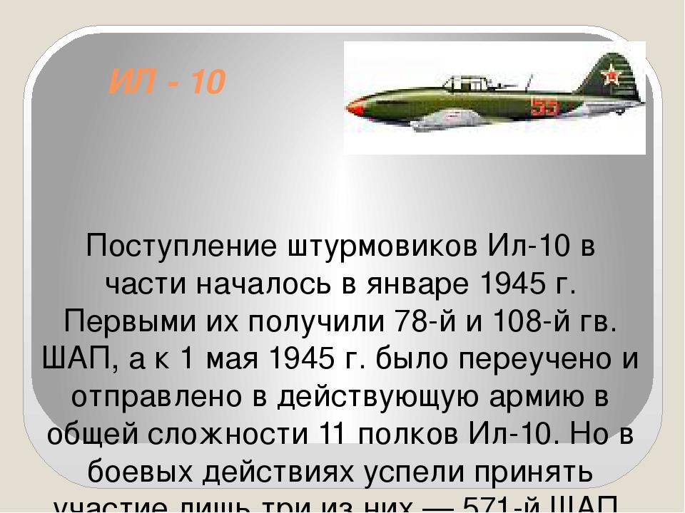 ИЛ - 10 Поступление штурмовиков Ил-10 в части началось в январе 1945 г. Первы...