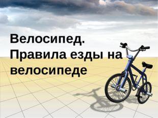 Велосипед. Правила езды на велосипеде