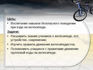 Цель: Воспитание навыков безопасного поведении при езде на велосипеде. Задачи