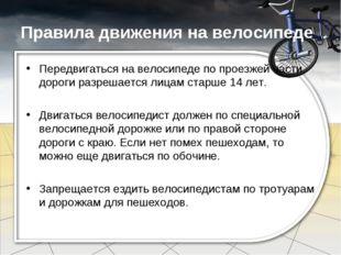Правила движения на велосипеде Передвигаться на велосипеде по проезжей части